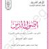 كتاب اصول الدين للاول الاعدادي الازهري 2019
