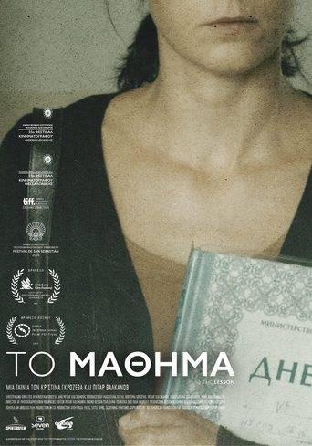 The Lesson (2014) ταινιες online seires oipeirates greek subs