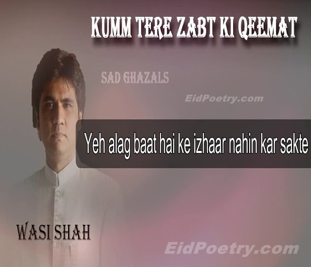 Kam tere Zabt ki qeemat nahi karne walay