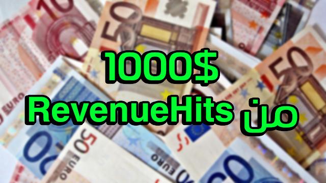 شاهد كيف ربحت $1000 دولار من شركة RevenueHits اقوى بديل لادسنس على الاطلاق