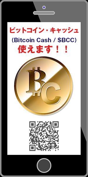 ビットコインキャッシュ(Bitcoin Cash / $BCC)使えます│Web用バナー 見本