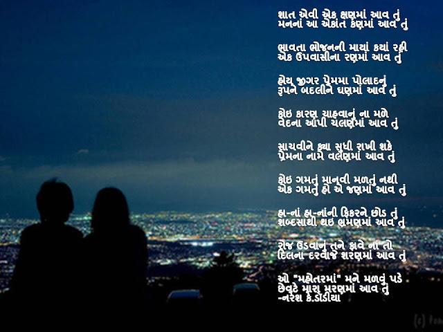 शात एवी एक क्षणमां आव तुं Gujarati Gazal By Naresh K. Dodia