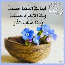 Rahasia Doa Sapu Jagad untuk Kebaikan Hidup