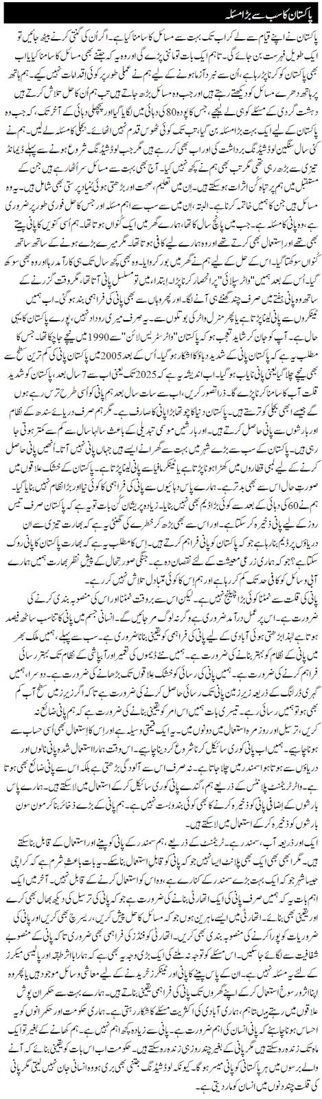 problems of pakistan in urdu