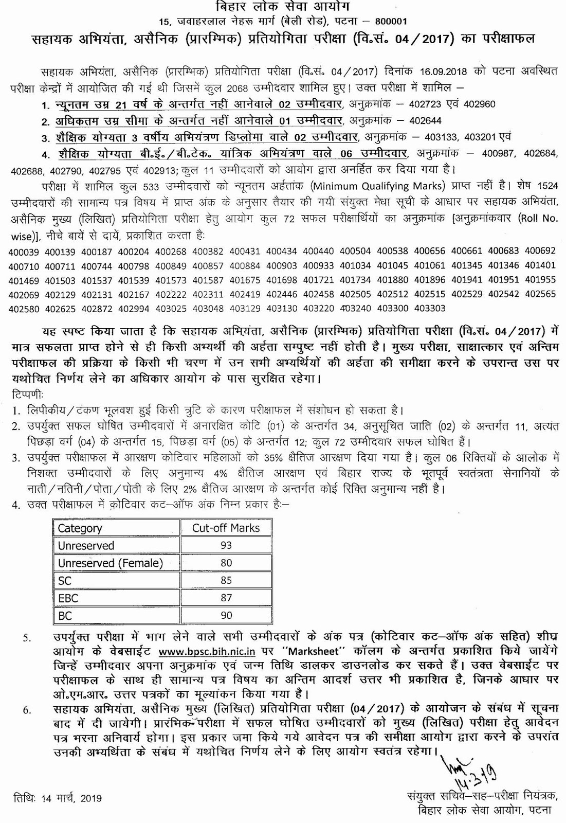 BPSC CIVIL ASSISTANT ENGINEER RESULT 2019 OUT: RESULT IS