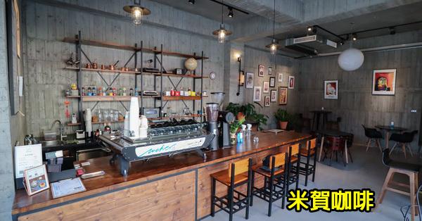《台中.東區》米賀咖啡MEHER CAFE|工業風格咖啡廳結合插畫設計