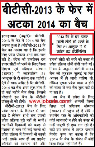 btc news in hindi