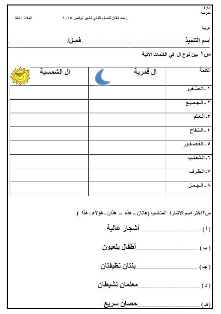 """لغة عربية: شيتات رصد الاتقان للصفوف الاولية  """"الاول والثاني والثالث الابتدائي""""  نوفمبر 2015 %25D8%25B1%25D8%25B5%25D8%25AF_002"""