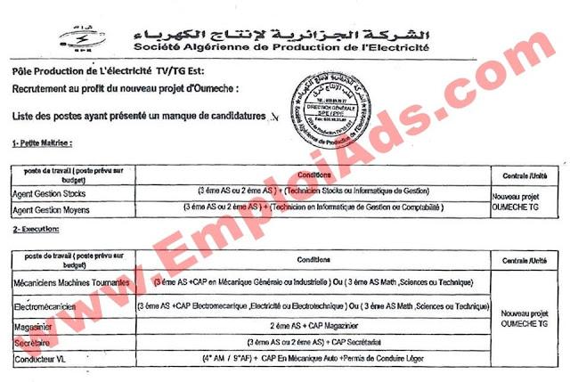 اعلان عرض عمل بالشركة الجزائرية لانتاج الكهرباء ولاية بسكرة ماي 2017