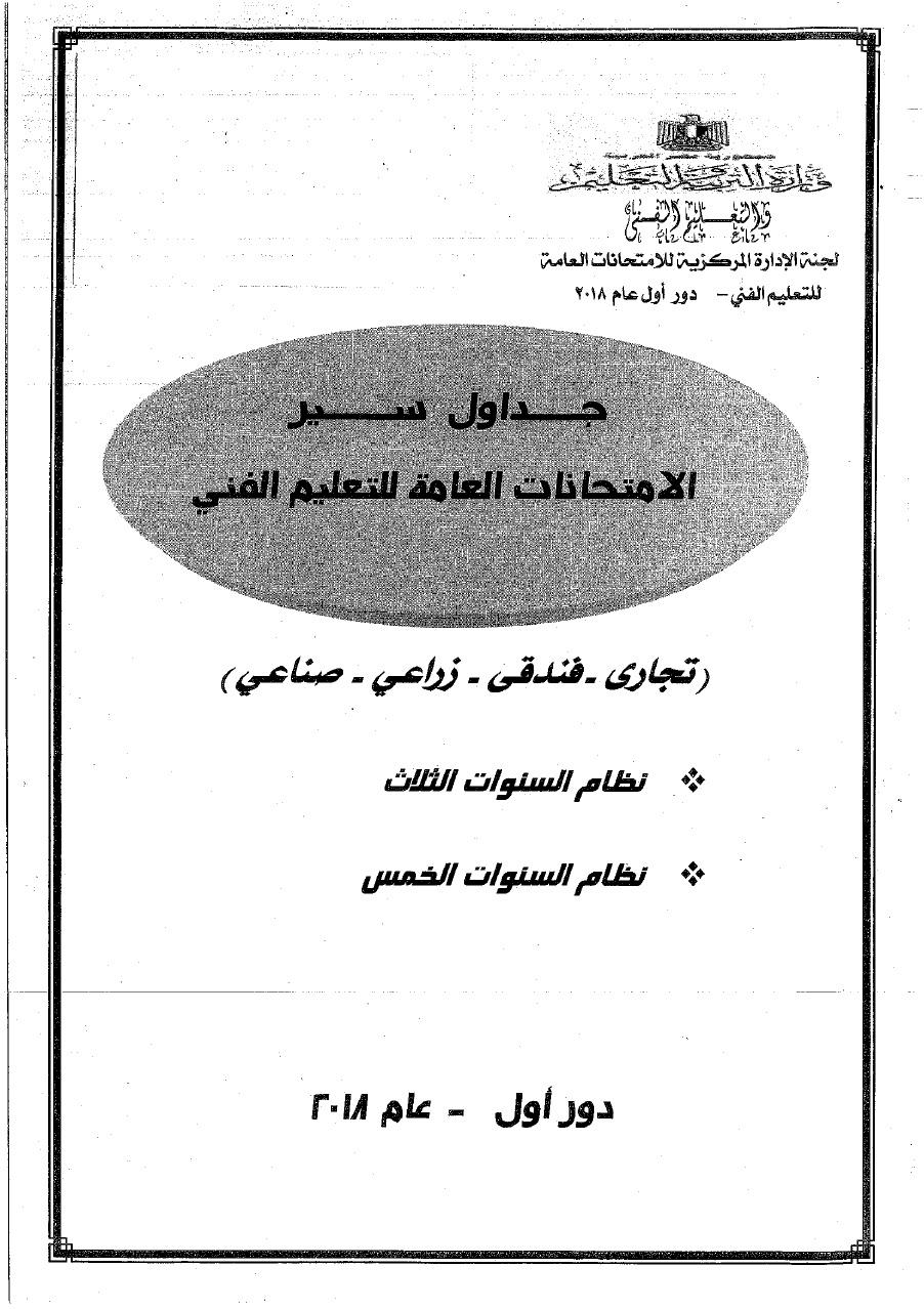 إضافة جداول امتحانات الدبلومات 2018 الدور الأول - وزارة التربية والتعليم