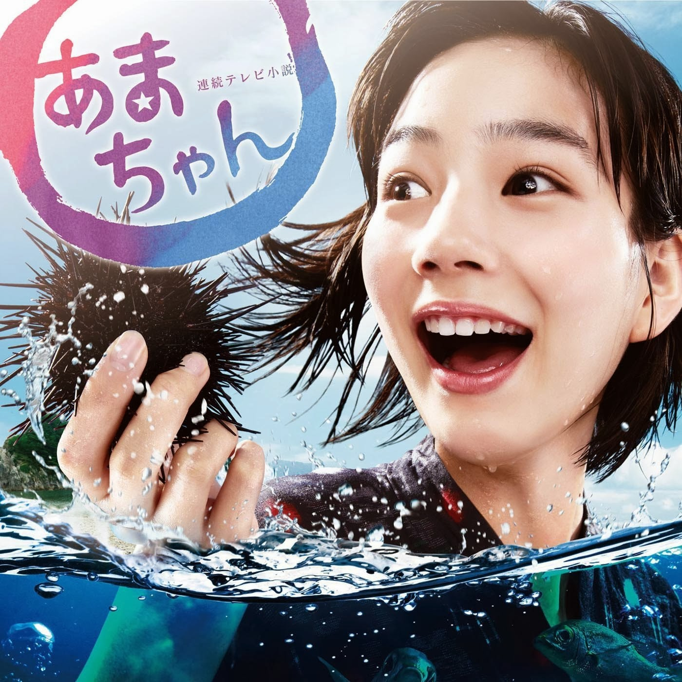 Ost. Amachan Part 1 - TIME