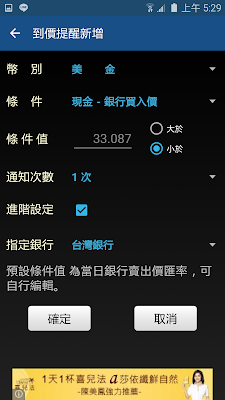 免費臺灣匯率通 App 內建各銀行即時匯率到價提醒!