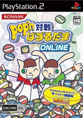 [PS2] [pop'n対戦ぱずるだまONLINE] (JPN) ISO Download