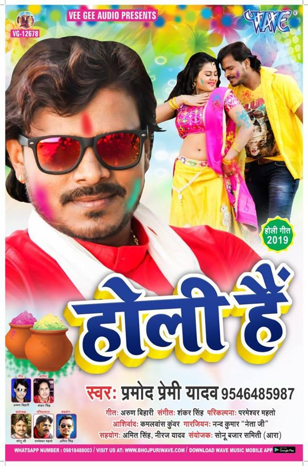 new holi song 2019 mp3 song download