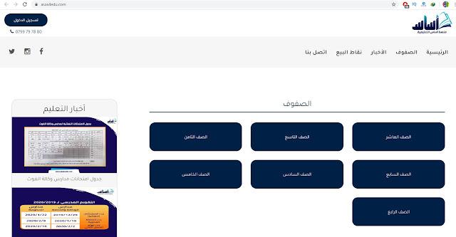 رابط منصة اساس www.asas4edu.com لطلاب المملكة الأردنية للتعلم عن بعد لكافة المراحل الدراسية