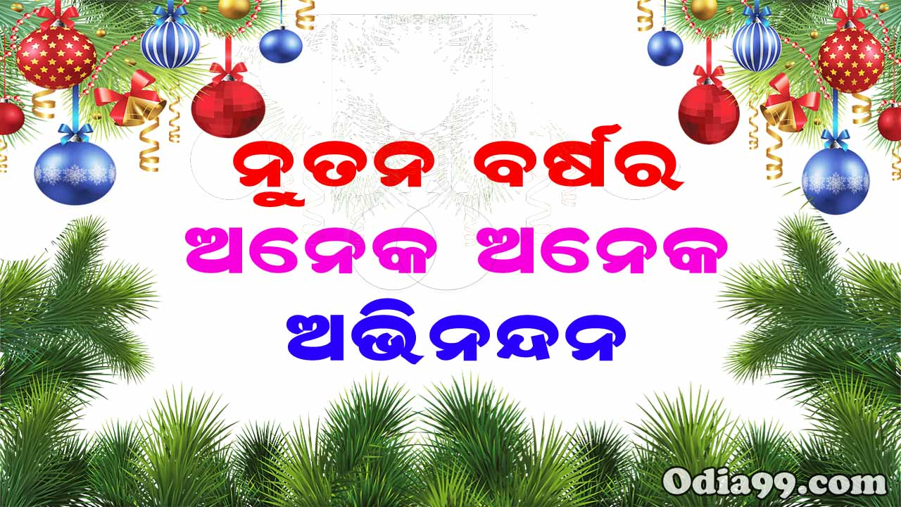 happy new year 2018 odia hd wallpapers