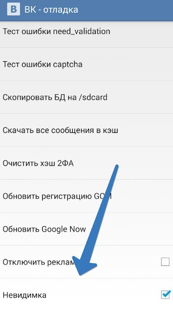 Включить режим невидимки Вконтакте