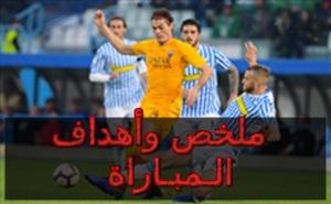 أهداف مباراة سبال وروما في الدوري الايطالي
