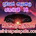Lagna Palapala Ada Dawase  | ලග්න පලාපල | Sathiye Lagna Palapala 2020 | 2020-01-18