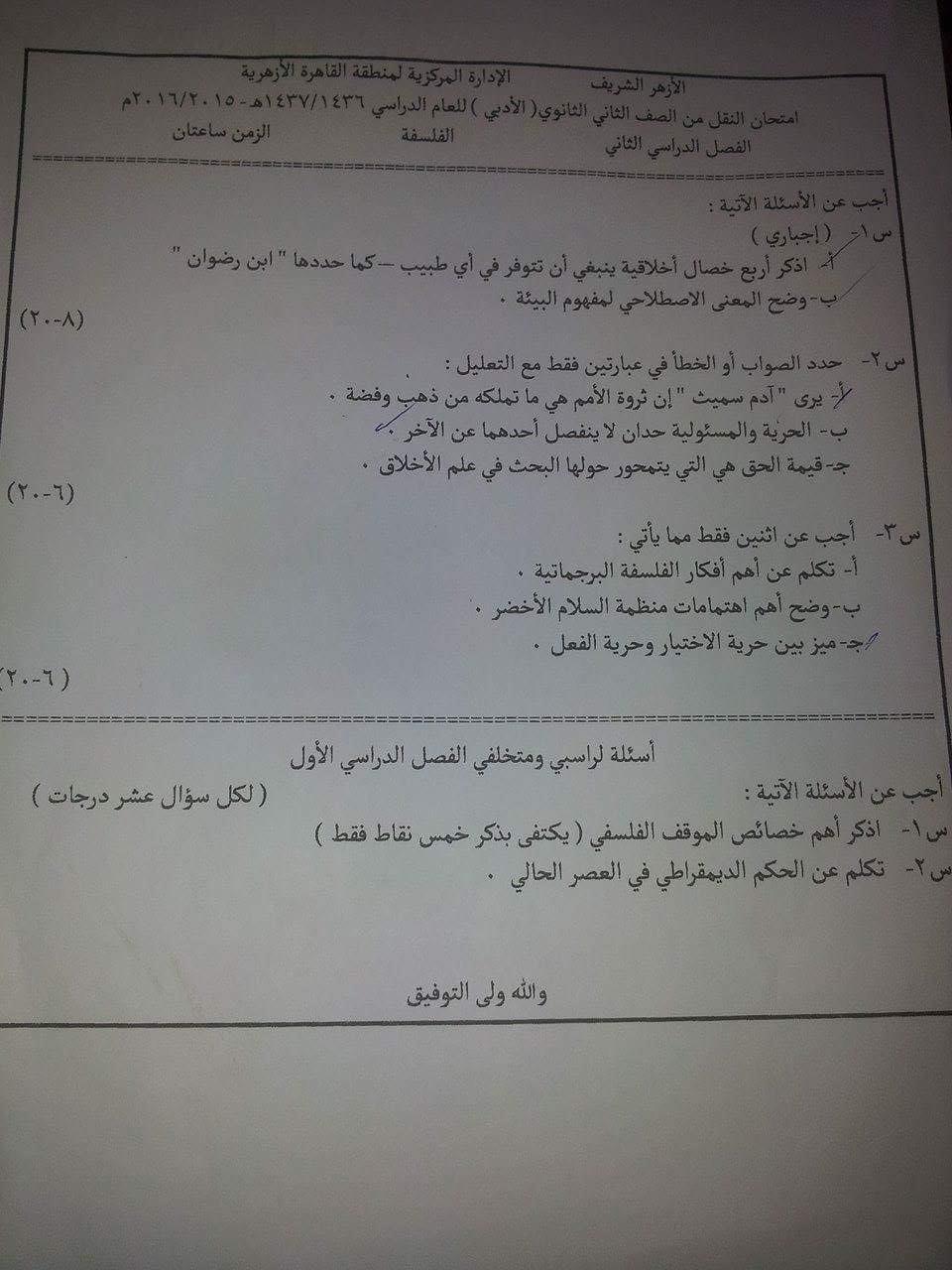 ورقة امتحان الفلسفة ازهر القاهرة للصف الثانى الثانوى الترم الثانى 2016