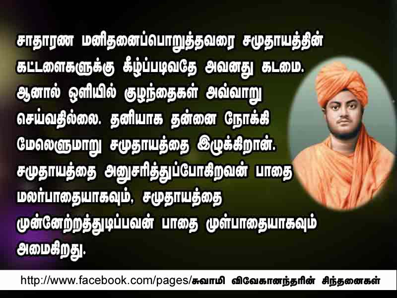 swami vivekananda tamil quotes - photo #36