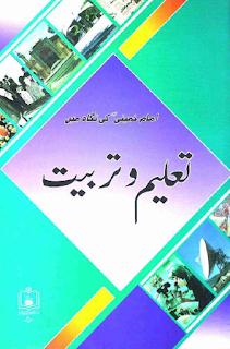 امام خمینی کی نگاہ میں تعلیم و تربیت