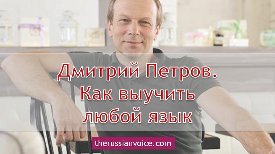 Transcription of dmitriy dmitrii russian #15