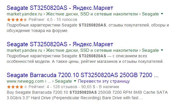 8e7d41390615 Подробнее о данных видах разметки сниппетов см. Rich Snippets.