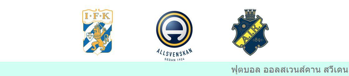 แทงบอล ทีเด็ดบอลแม่นๆ สวีเดน ลีก : โกเตเบิร์ก vs เอไอเค โซลน่า
