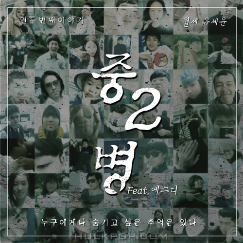Yoo Se Yoon – Monthly Rent Yoo Se Yun: The Twelfth Story – Sophomoric Illness, Pt. 2 – Single