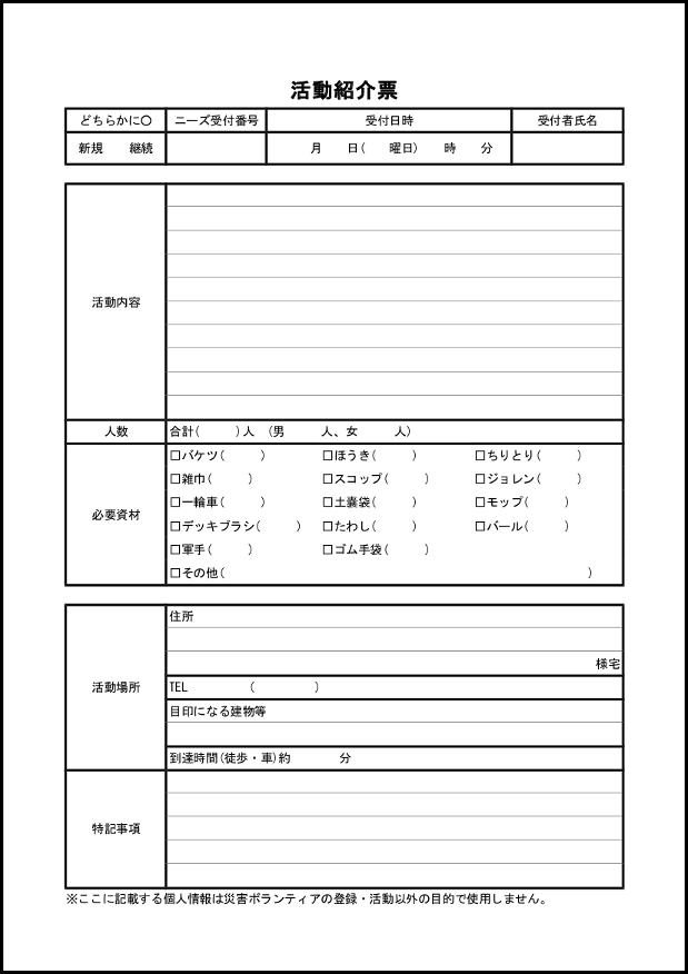 活動紹介票 008