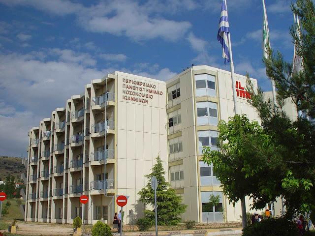 Γιάννενα: Με 400 νέα υπερσύγχρονα κρεβάτια νοσηλείας εξοπλίστηκε το Πανεπιστημιακό Νοσοκομείο!