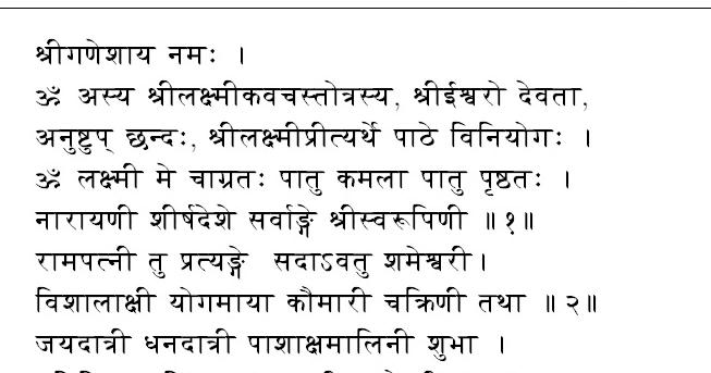 Beejakshara Mantras: beejakshara mantra Tantrokt Lakshmi kavacham