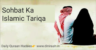 Sohbat Ka Islamic Tariqa in hindi