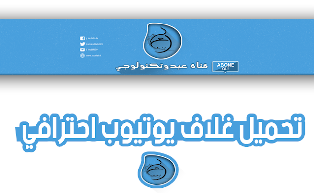 تحميل غلاف يوتيوب احترافي |Abdou Technologie