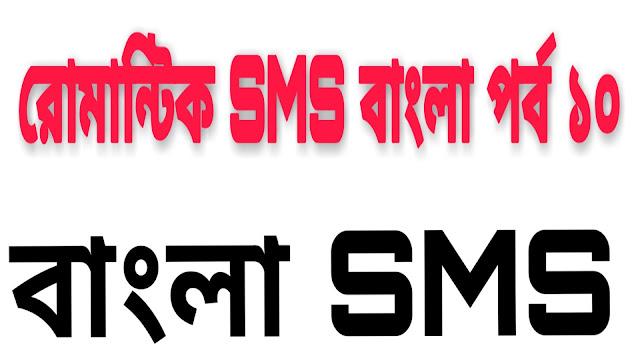 romantic-bangla-sms-part-10