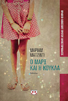 https://www.culture21century.gr/2018/09/o-marx-kai-h-koykla-ths-maryam-madjidi-book-review.html