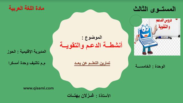 أنشطة الدعم و التقويم في اللغة العربية للمستوى الثالث ابتدائي - الوحدة الخامسة