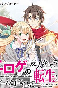 Magical★Explorer Eroge No Yuujin Kyara Ni Tensei Shitakedo, Game Chishiki Tsukatte Jiyuu Ni Ikiru