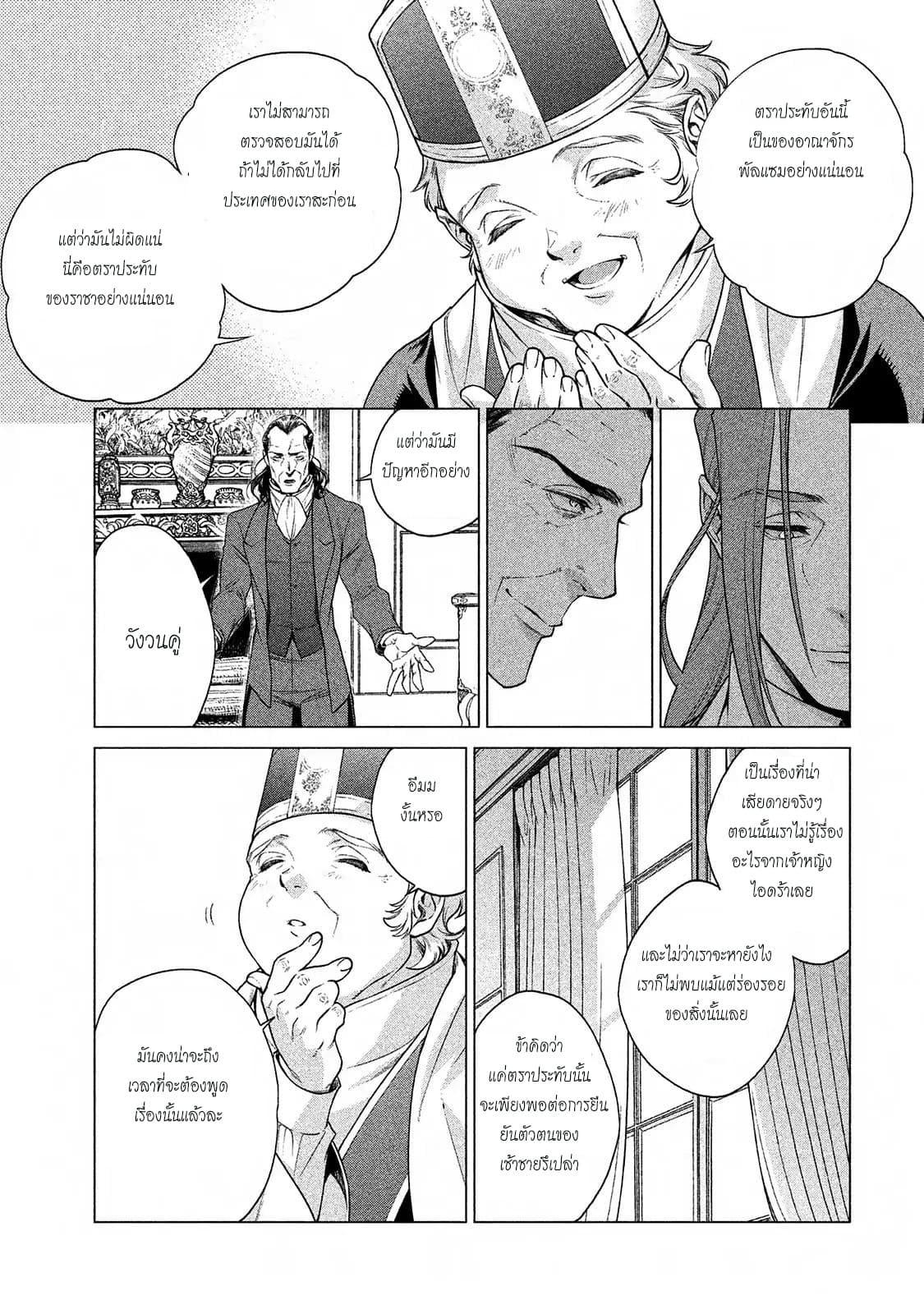 อ่านการ์ตูน Henkyou no Roukishi - Bard Loen ตอนที่ 11 หน้าที่ 29