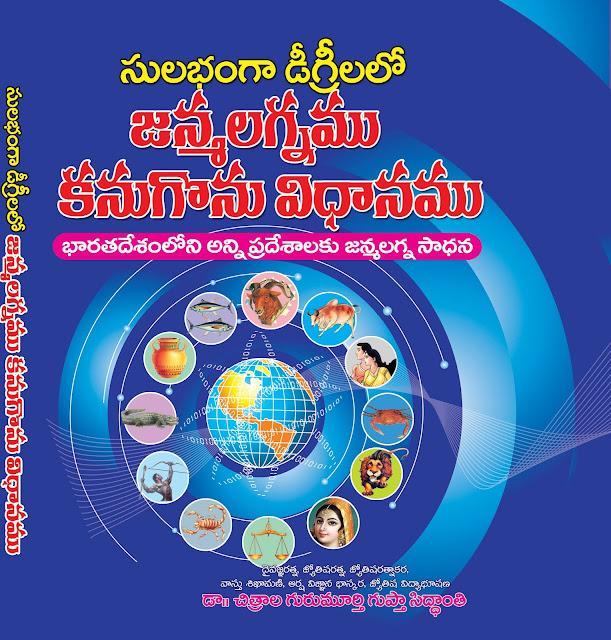 సులభలగ్న సాధన (చిత్రాల గురుమూర్తి గుప్తా) | Sulaba Lagna Sadhana (Chitrala Gurumurthi Guptha ) | GRANTHANIDHI | MOHANPUBLICATIONS | bhaktipustakalu