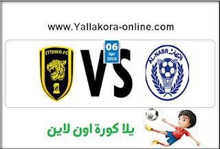 مشاهدة مباراة الاتحاد والنصر بث مباشر بتاريخ 06-04-2016 دوري أبطال آسيا