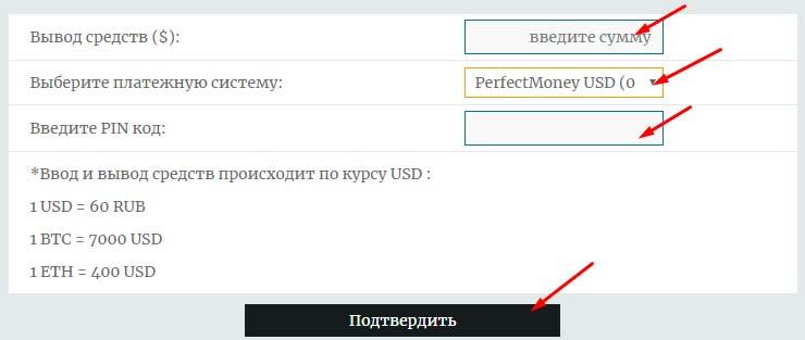 Регистрация в Bit-Profit 7