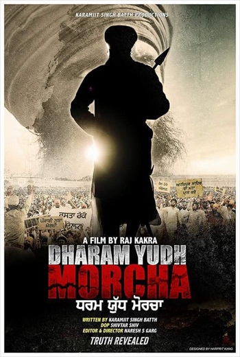Dharam Yudh Morcha 2016 Punjabi Movie Download