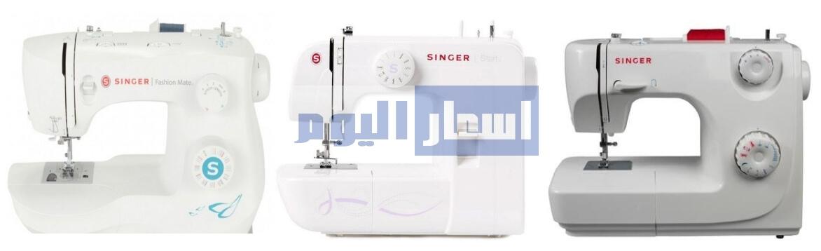 اسعار ماكينات الخياطة سنجر 2020