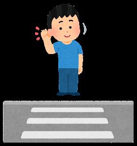 交通安全のイラスト「聞く」