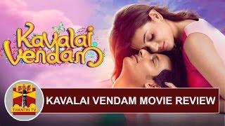 Kavalai Vendam Movie Review by Thanthi TV   Jiiva   Kajal Aggarwal
