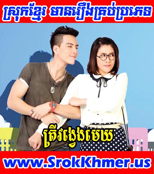 Khmer Movie - Trey Vongveng Mek 32 END - Movie Khmer - Thai Drama