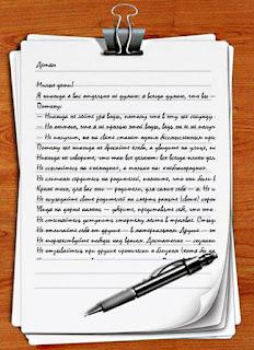 Письмо детям от Цветаевой