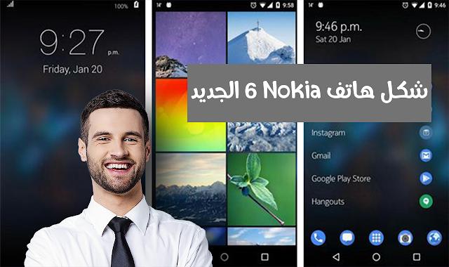 تحويل هاتفك الأندرويد إلى شكل هاتف Nokia 6 الجديد